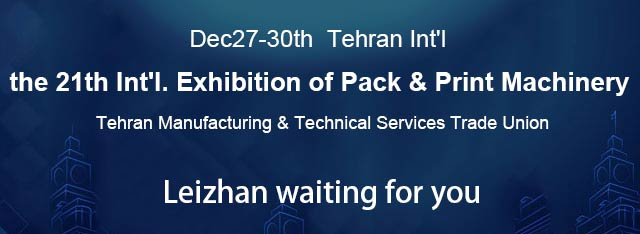 Leizhan waiting for you, 2014 Iran Pack&Print Show